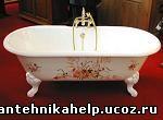 чугунные ванны Herbaue